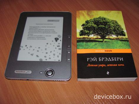 Книги: электронная и бумажная