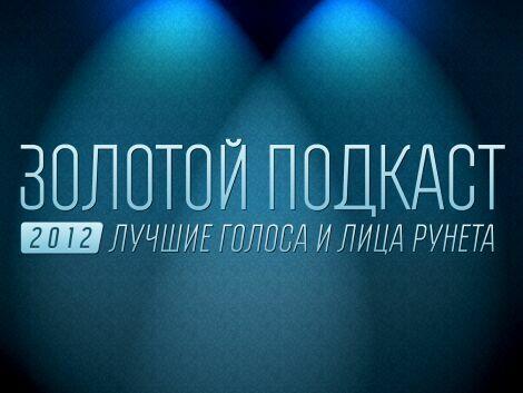 gold-podkast-2012