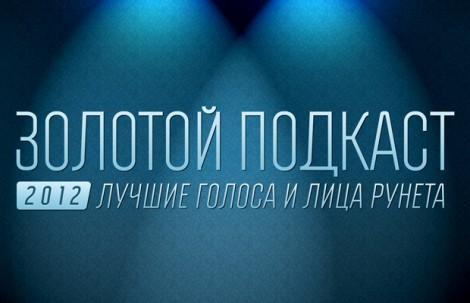 «Золотой подкаст 2012 — лучшие голоса и лица Рунета»