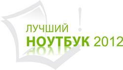 Лучший НОУТБУК 2012
