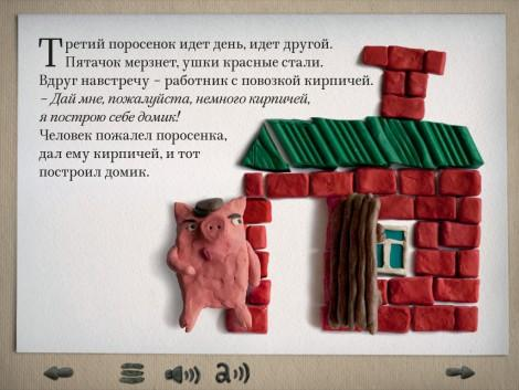Поросенок и кирпичный дом