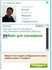 Передача файла
