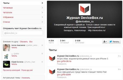 Журнал DeviceBox.ru. Наш Твиттер