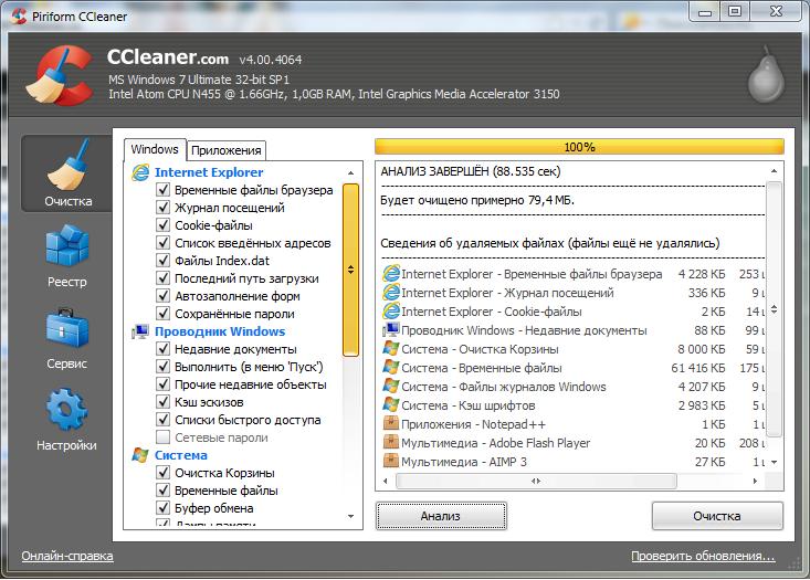 Очистка компьютера с помощью CCleaner