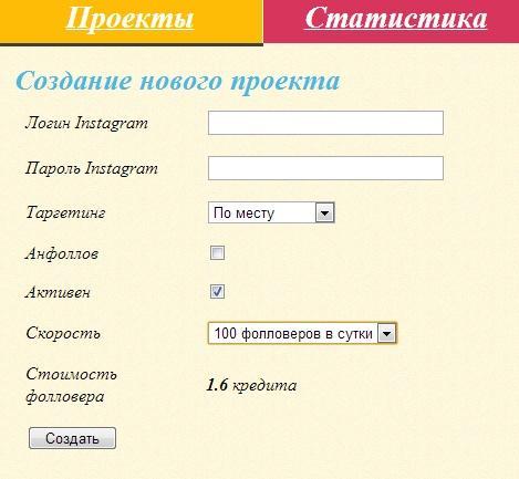 Instaup.ru.