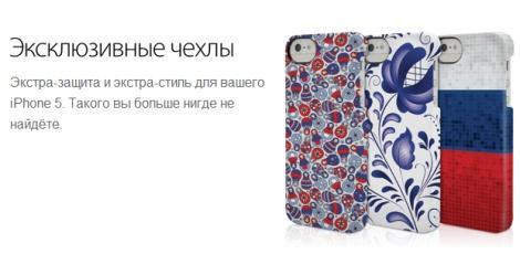 Чехлы с российской символикой на iPhone