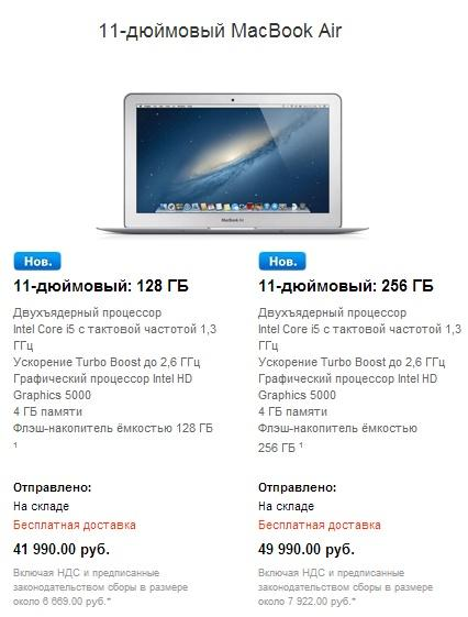 macbook air russia