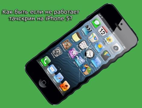 Не работает тачскрин на 5 айфоне, как быть?