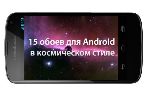 15 обоев для Android в космическом стиле
