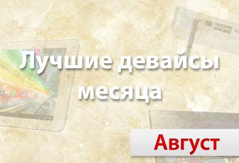 Август 2013. Лучшие девайсы месяца