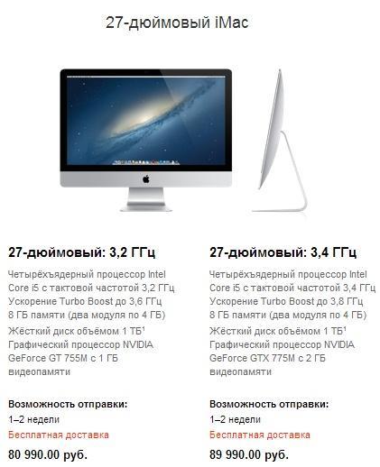 Новые iMac в России