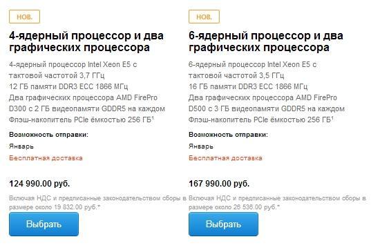 mac pro в России