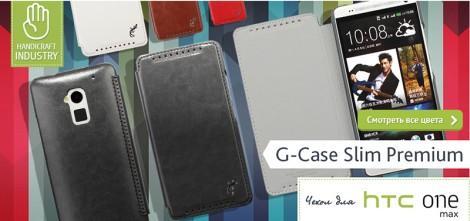 G-Case Slim Premium