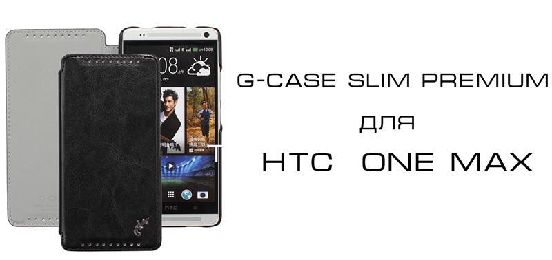 g-case slim