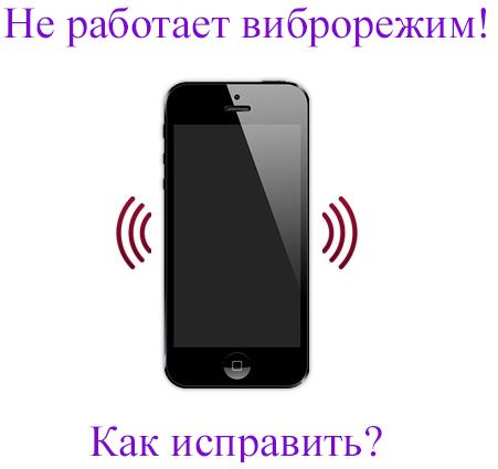 Не работает виброрежим в iphone 5s, как исправить?