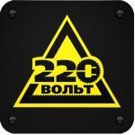 220 Вольт приложение