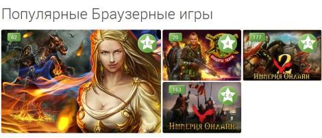 Популярные Браузерные игры