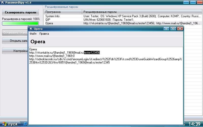 программа для поиска паролей на компьютере - фото 5