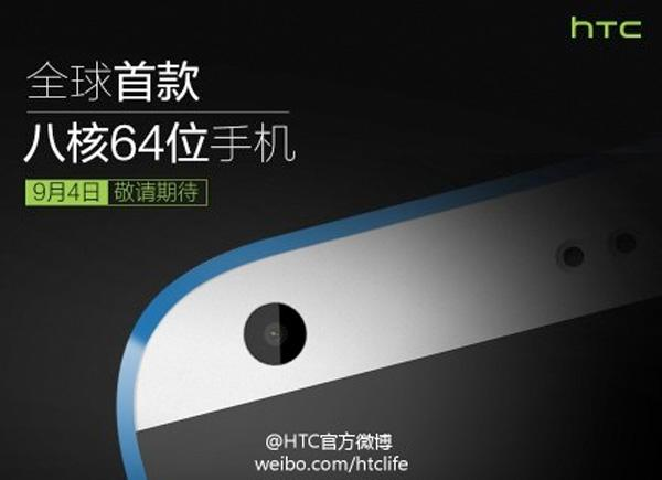 HTC смартфон