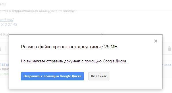 Ограничение Gmail