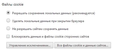 Cookie в браузере Chrome