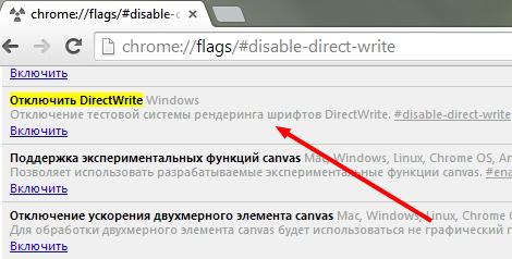 Отключение DirectWrite