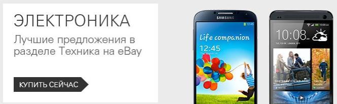 ebay девайсы