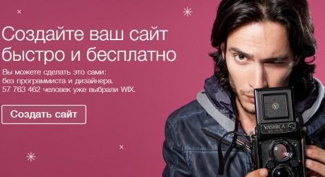 Wix.com конструктор сайтов