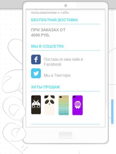 Мобильный вид