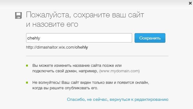 Сохранить сайт