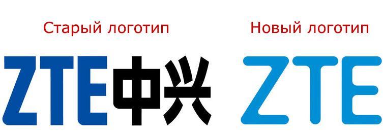 Старый и новый логотипы ZTE