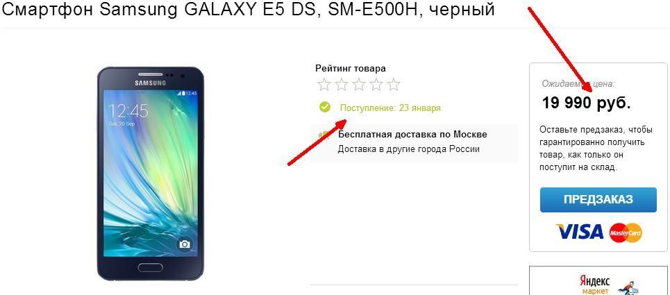 Цена Galaxy E5
