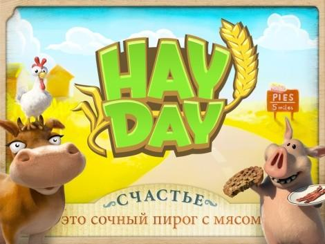 Hay Day - лучшая ферма