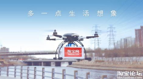 Alibaba дрон