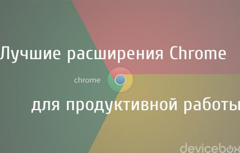 Лучшие расширения Chrome для продуктивной работы