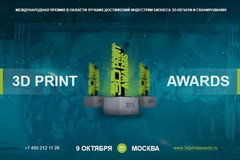 3D Print Awards 8