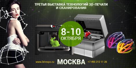3D_Print_Expo_2015