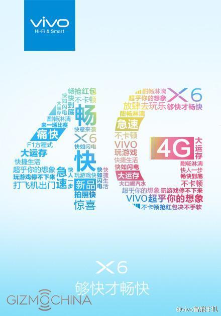 Vivo X6 получит 4 ГБ RAM