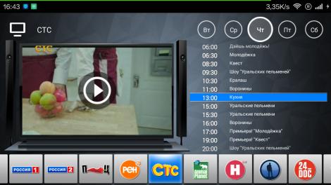 Бизон ТВ 3
