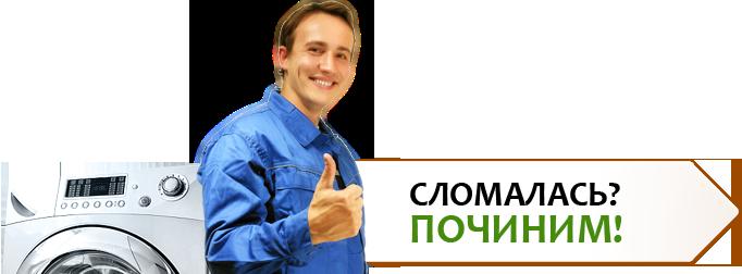 remont-stiralnyx-mashin-2