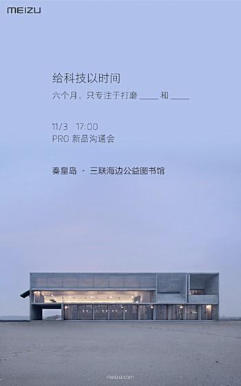 meizu-pro-6s-event-invite_1