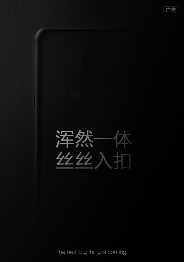 samsung-teaser-china