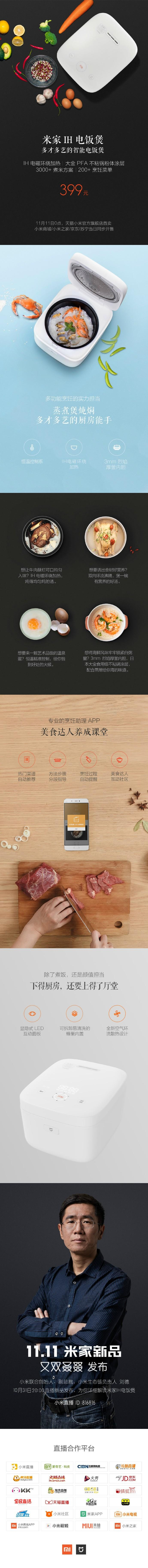 xiaomi-cooker-5-1