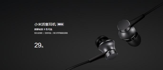 xiaomi-piston-black