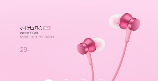 xiaomi-piston-pink