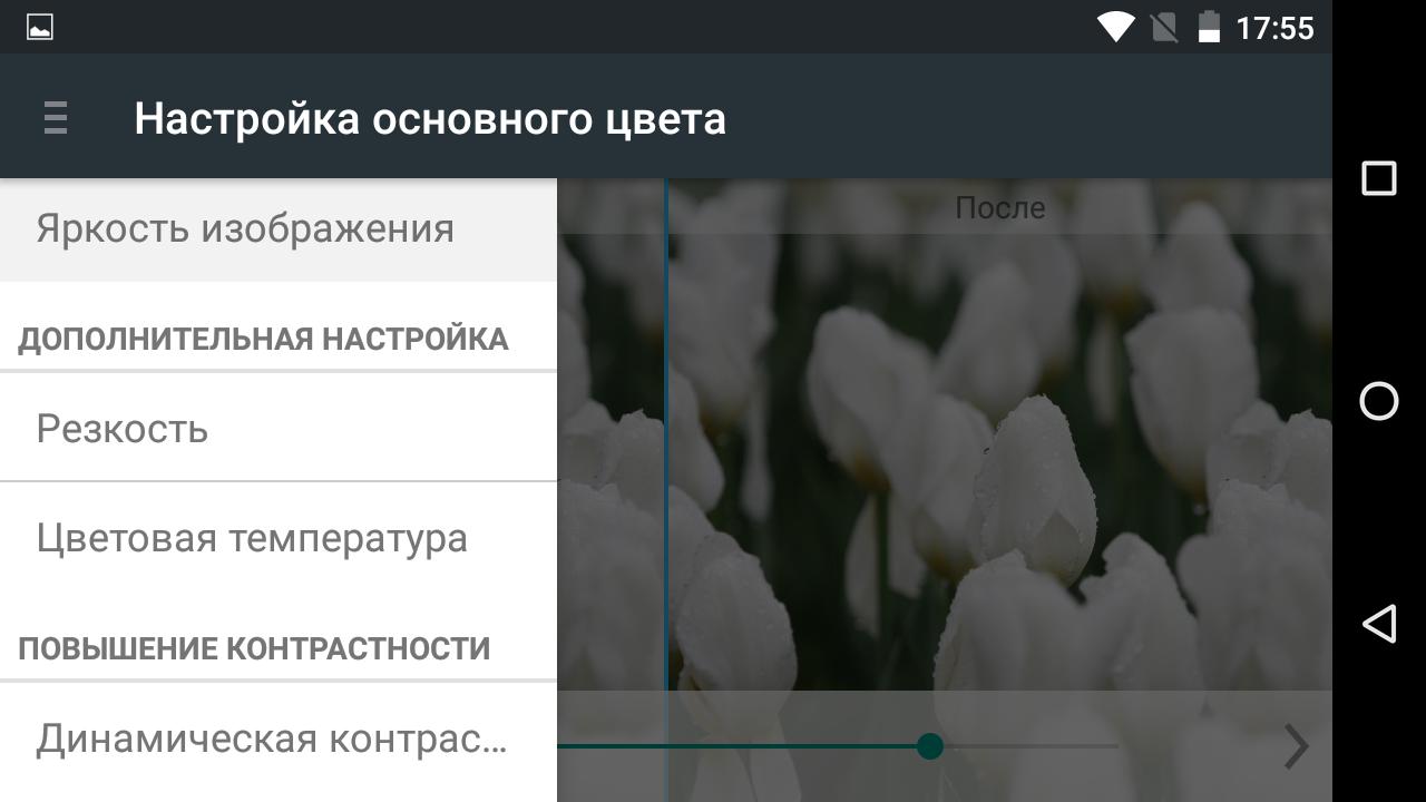 screenshot_20170311-175528