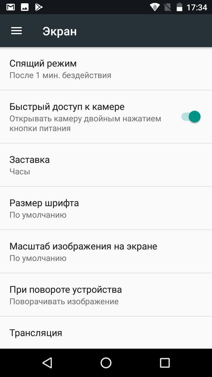 screenshot_20170712-173409