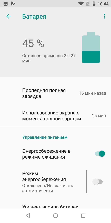 screenshot_20180823-104415