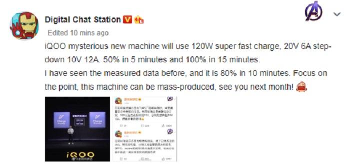 iQOO представила первую в мире быструю зарядку 120W